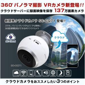 防犯カメラ ネットワークカメラ VR 360° ワイヤレス クラウド|secu|03