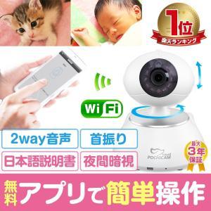 防犯カメラ ネットワークカメラ ペットカメラ ワイヤレス クラウド|secu