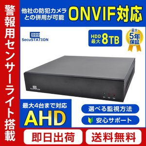 防犯カメラ ネットワークカメラ 用HDD レコーダー 1TBHDD(最大4TB)バレット ドーム ボックス 対応 SC-D401-AHD