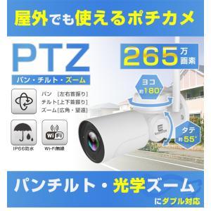 防犯カメラ 屋外 光学ズーム パンチルト スマホ|secu|02