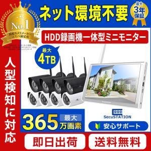 防犯カメラ 家庭用 屋外 セット 監視カメラ AHD モニター|secu