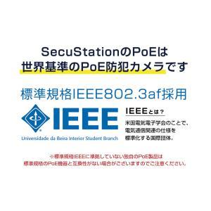 防犯カメラ 屋外 セット 監視カメラ PoE secu 11
