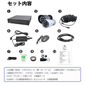 防犯カメラ 屋外 セット 監視カメラ PoE secu 19