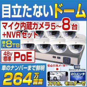 【業界初 PoE給電対応 最新モデル264万画素】 いつでも、どこでも、しっかりスマホ、PC端末で監...