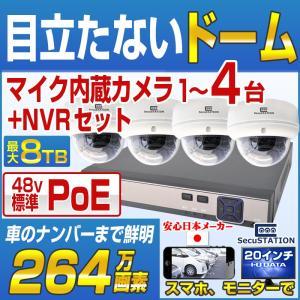 1〜4台のドーム型カメラすべてが264万画素のデジタル高画質でマイク付。更にカメラ1台に対して配線は...