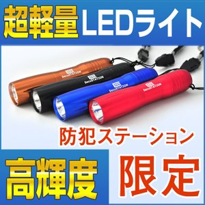 LEDライト LED懐中電灯 小型 軽量 防災・防犯・ウォーキング・ジョギング アウトドアキャンプ 登山 強力・高輝度 ハンディライト キーホルダー|secu