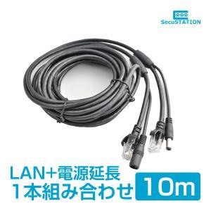防犯カメラ 配線工事 LANケーブル延長 12VDC電源延長ケーブル 1本組み合わせ 10m|secu