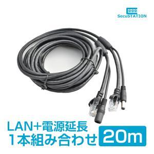 防犯カメラ 配線工事 LANケーブル延長 12VDC電源延長ケーブル 1本組み合わせ 20m|secu