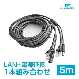 防犯カメラ 配線工事 LANケーブル延長 12VDC電源延長ケーブル 1本組み合わせ 5m|secu