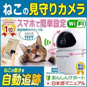 猫 ペットモニター ペットカメラ 留守番 スマホ 追跡