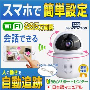 介護 カメラ モニター 見守り スマホ 簡単 安心サポート