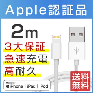【充電ライトニングケーブル】  対応機種:iPhone X、iPhone8 Plus、iPhone7...