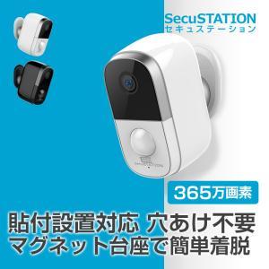 防犯カメラ バッテリー 充電 屋外 配線 電源 不要 wifi スマホ 無線 ワイヤレス|secu