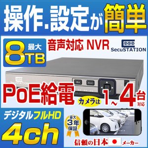 防犯カメラ レコーダー 4ch PoE 録画機 最大 8TB|secu