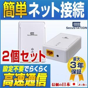 コンセントに接続するだけで、高速インターネットが可能になるPLCアダプター。 電気配線を利用し、イン...