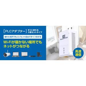 PLCアダプター 高速インターネット 親機 子機 防犯ステーション 防犯カメラ 高速電力通信 200Mbps LAN|secu|02