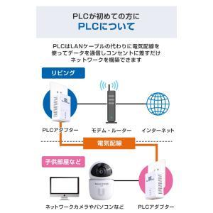 PLCアダプター 高速インターネット 親機 子機 防犯ステーション 防犯カメラ 高速電力通信 200Mbps LAN|secu|05