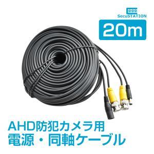 防犯カメラ 同軸ケーブル 延長 12VDC 電源ケーブル 一体型 【20m】|secu
