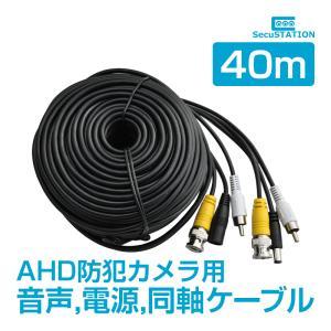 防犯カメラ マイク付カメラ用音声ケーブル 延長 同軸ケーブル 12VDC 電源ケーブル 一体型 【40m】|secu