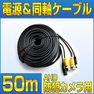 防犯カメラ 同軸ケーブル 延長 12VDC 電源ケーブル 一体型 【50m】|secu