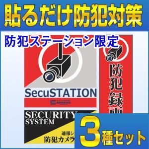 防犯ステッカー セット 3種 防犯ステーションオリジナル 防犯カメラ (ゆうメール発送)|secu