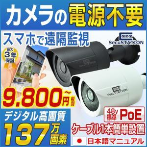防犯カメラ  監視カメラ ネットワークカメラ 暗視 屋外 防水 PoE|secu