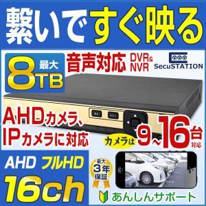 防犯カメラ ネットワークカメラ 用HDD レコーダー 最大 8TB バレット ドーム ボックス 対応 SC-XA62 16ch|secu