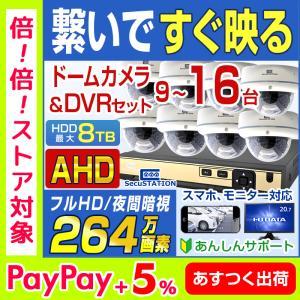 防犯カメラ 屋外 セット AHD 16台|secu