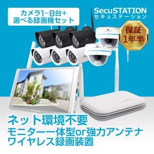 防犯カメラ 屋外 セット AHD 5から8台|secu