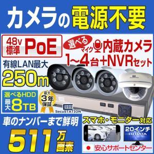 500万画素の超高画質カメラ1〜4台すべてにマイク付。カメラ1台に対して配線はLANケーブル1本で可...