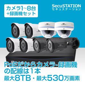 防犯カメラ 屋外 セット PoE 5台 から 8台|secu