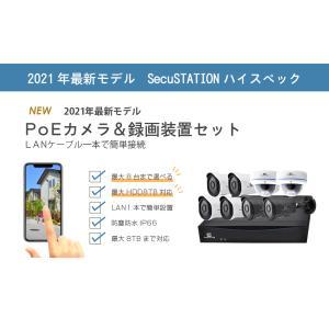 防犯カメラ 屋外 セット PoE 5台 から 8台|secu|02
