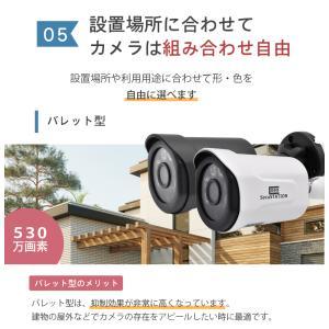 防犯カメラ 屋外 セット PoE 5台 から 8台|secu|10