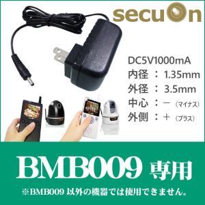NEW 電源アダプタ 5V1000mA(1A)【secuOn】 ※BMB009専用(WH&BL)