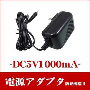 電源アダプタ DC5V 1000mA(1A)【secuOn】
