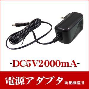 電源アダプタ DC5V 2000mA(1A)【secuOn】