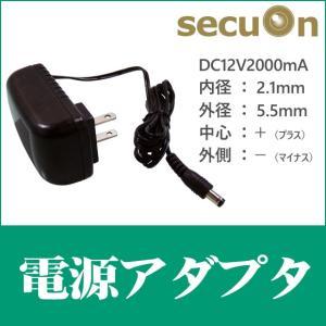 電源アダプタ DC12V 2000mA(2A)【secuOn】