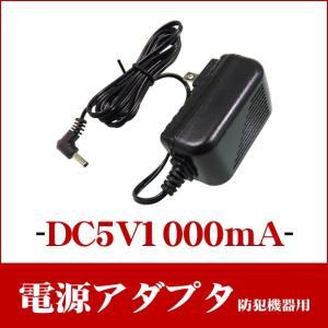 電源アダプタ 先端L字コネクタ DC5V 1000mA(1A)【secuOn