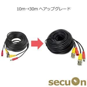 【secuOn】単体購入不可【アップグレード】【ケーブル付属商品対象】映像・電源一体型ケーブル10m→30mケーブルへ変更