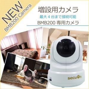 【secuOn】増設用カメラ BMB200専用【2016NEWモデル】 ハイブリッドベビーモニター【BMB200CAM】