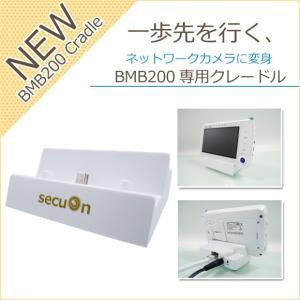 【secuOn】 クレードル BMB200専用 ハイブリッドベビーモニター【BMB200CR】|secuon