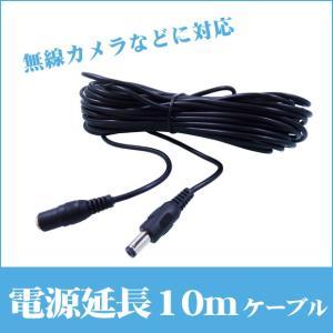 電源ケーブルを10m延長できるケーブルです。電源延長10mケーブル 防犯カメラ/監視カメラ用 【secuOn】