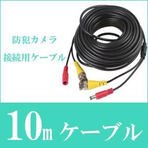 【secuOn】防犯カメラ/監視カメラ用 映像・電源一体型10mケーブル
