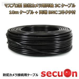 【secuOn】防犯カメラ/監視カメラ用 ノイズに強いマスプロ製3C同軸ケーブル10m   secuon