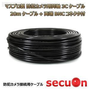 【secuOn】防犯カメラ/監視カメラ用 ノイズに強いマスプロ製3C同軸ケーブル20m   secuon