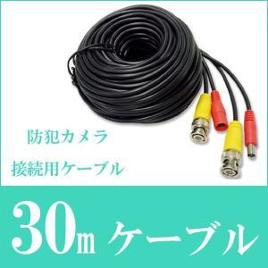【secuOn】防犯カメラ/監視カメラ用 映像・電源一体型30mケーブル