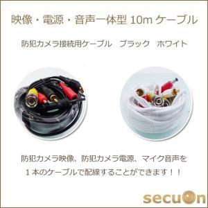 【secuOn】防犯カメラ/監視カメラ用 映像・電源・音声一体型10mケーブル  |secuon