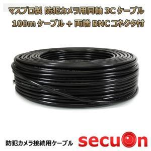 【secuOn】防犯カメラ/監視カメラ用 ノイズに強いマスプロ製3C同軸ケーブル100m   secuon