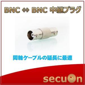 【secuOn】BNC端子⇔BNC端子 中継コネクタ 防犯カメラケーブルの延長に最適 防犯カメラ用付属品 【CT002】