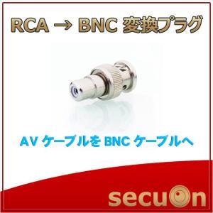【secuOn】RCA端子→BNC端子 変換コネクタ AVコードをBNCケーブルに変換可能 防犯カメラ用付属品 【CT003】